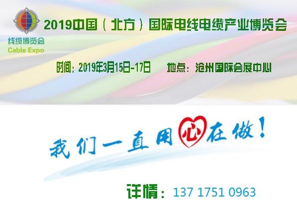 2019北方線纜展會