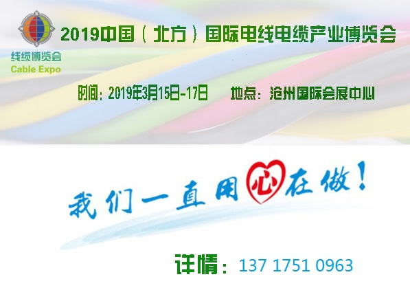2019滄州國際線纜展會