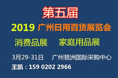 2019第五届广州国际日用百货及五金制品展