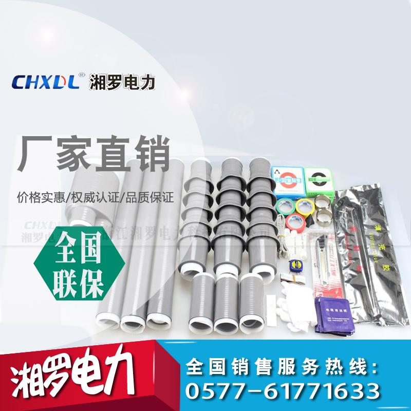 高压电缆冷缩终端单芯三芯户内户外10-35KV