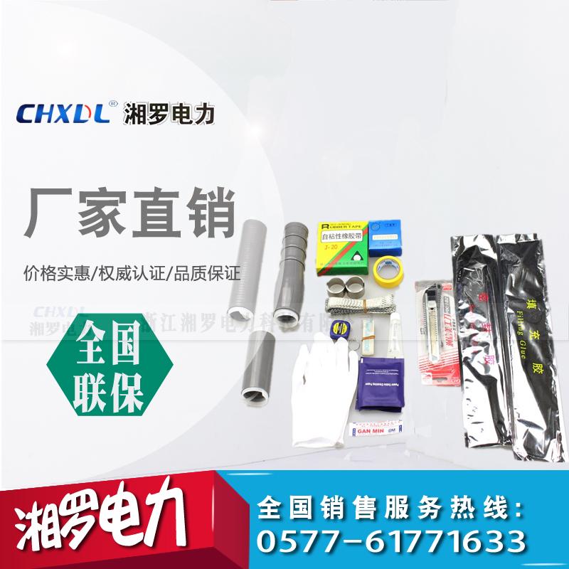 直销高压冷缩电缆头10kv户外三芯冷缩电缆附件