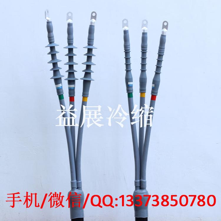 冷缩电缆头,冷缩电缆头价格,高压冷缩电缆附件