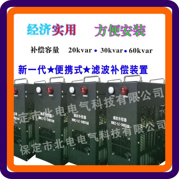 电能质量化补偿模块