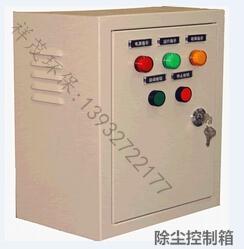 泊頭祥茂除塵生產低壓控制箱