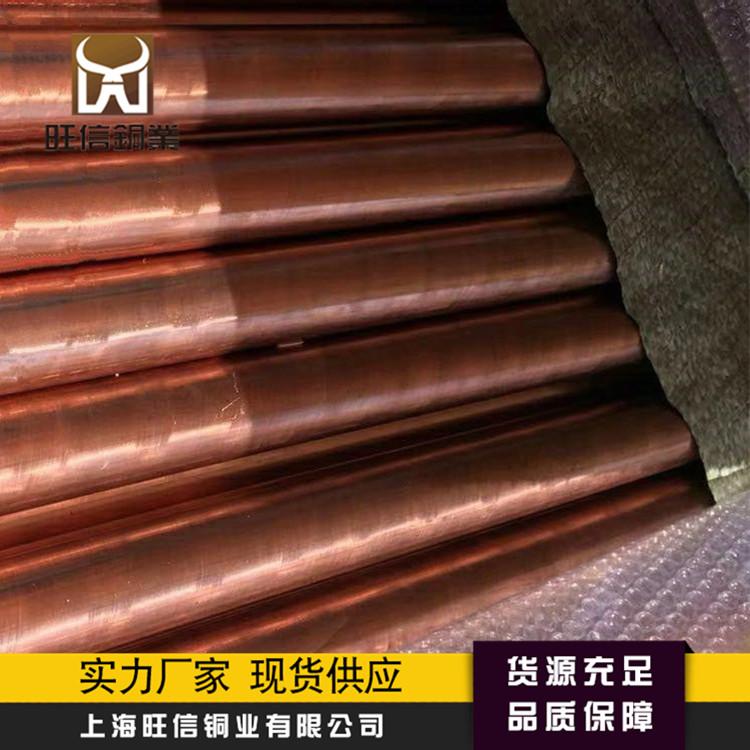 专业生产锻造焊接电极铬锆铜,铬青铜合金板,棒,价格优惠,品质OK