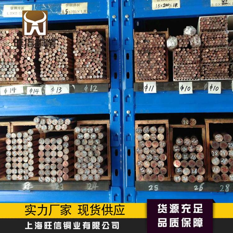 供應高強度焊接材料c17510鈹鈷銅,鈹鎳銅棒材料板材,價格優惠質量穩定