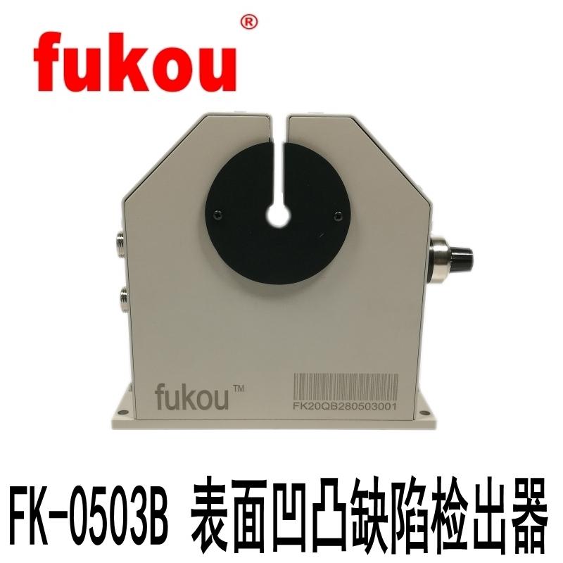 FK-0503B线缆管材表面缺陷凹凸检出器凹凸检测仪凹凸仪日本富光