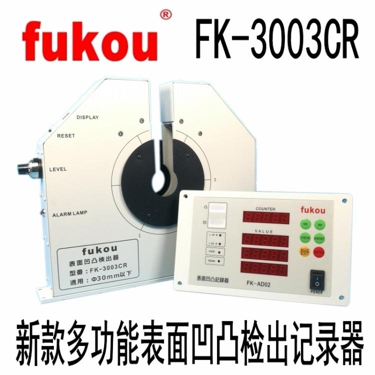 FK-3003CR新款凹凸检出器多功能检出记录器凹凸检测仪凹凸仪日本富光