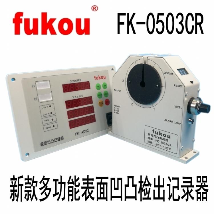 FK-0503CR新款凹凸检出器多功能检出记录器凹凸检测仪凹凸仪日本富光