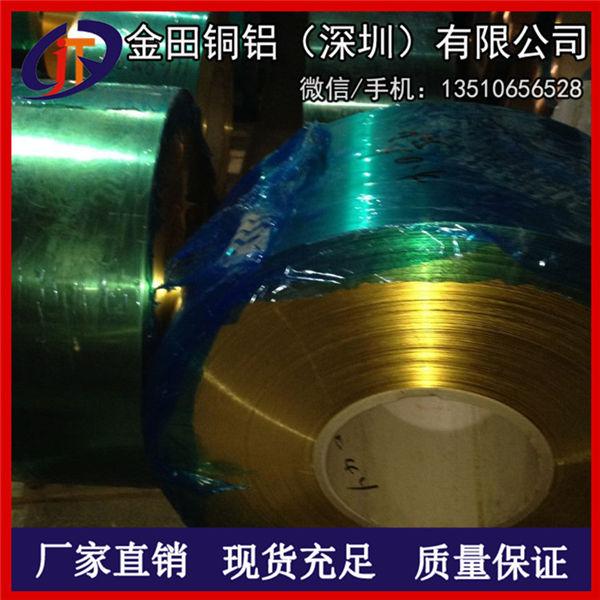 黃銅皮 高純度H65黃銅帶 黃銅卷帶 H68環保黃銅帶分條