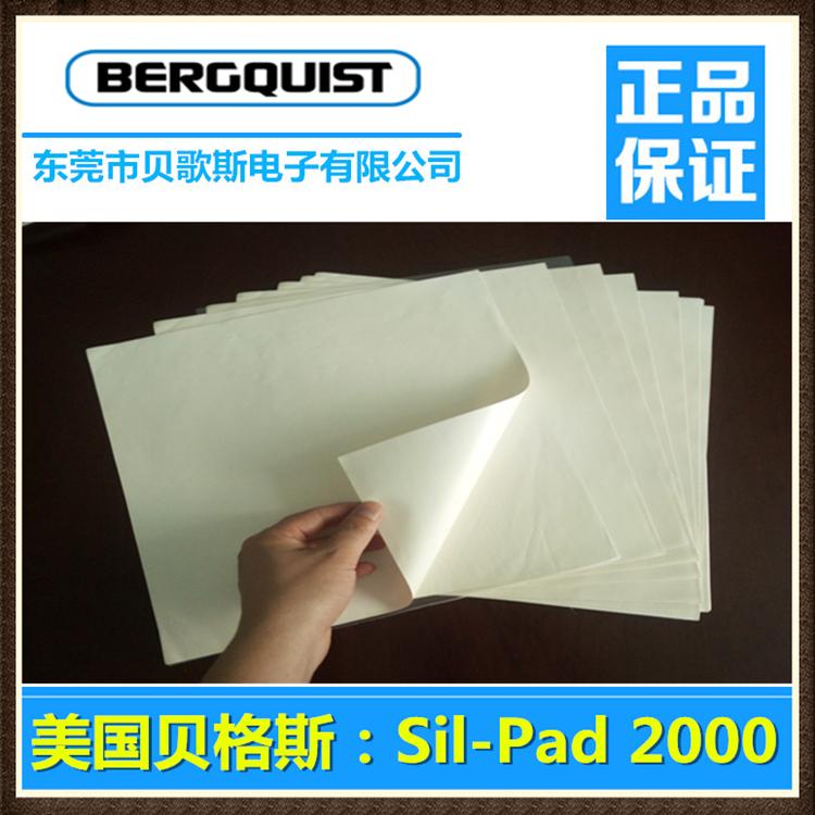 厂家销售Sil-Pad 2000 高性能,高稳定导热绝缘垫片