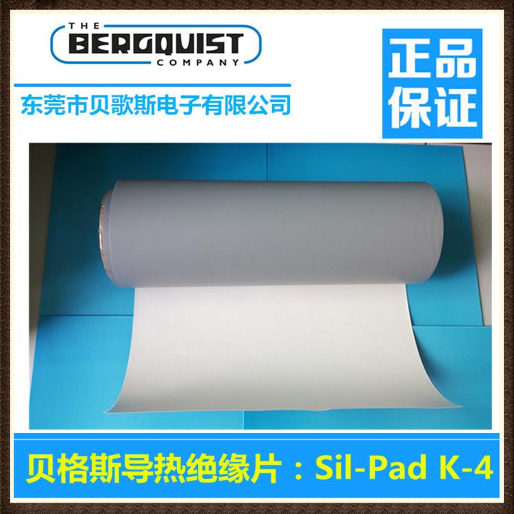厂家原装Sil-Pad K-4 Kapton基材导热绝缘材料