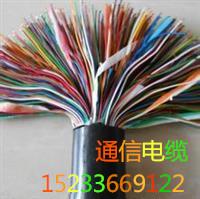 山东煤矿用通信电缆MHYA50*2*0.8