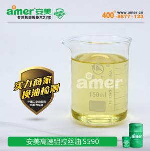 安美高速铝线拉丝油S590