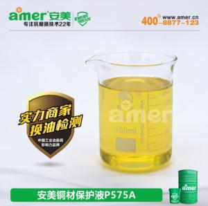 安美牌銅材保護液P575A