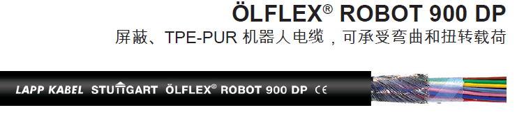 LAPP 缆普  OLFLEX ROBOT 900 DP 抗弯曲和扭转载荷的机器人电缆