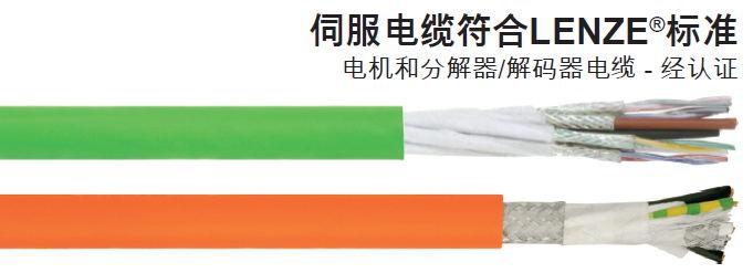 LAPP缆普符合LENZE 标准的伺服电缆