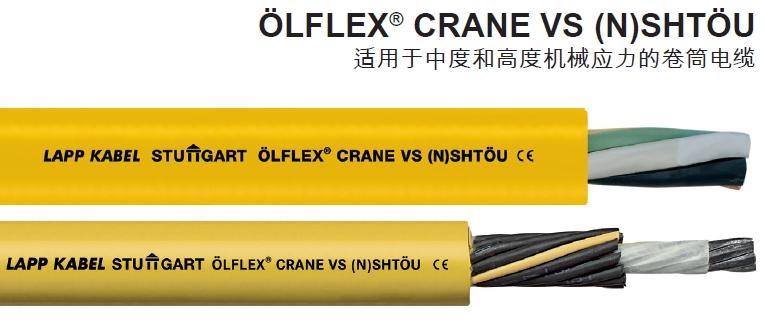 LAPP缆普 OLFLEX CRANE VS (N)SHTOU 卷筒电缆