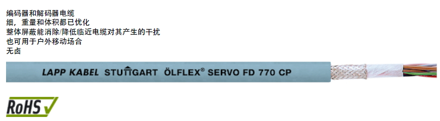 LAPP缆普 OLFLEX SERVO FD 770 CP 编码器电缆