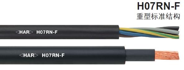 LAPP缆普 H07RN-F 橡胶电缆