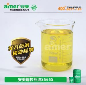 安美銅拉絲油S565