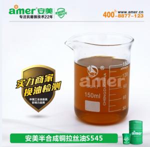 安美半合成銅拉絲油S545