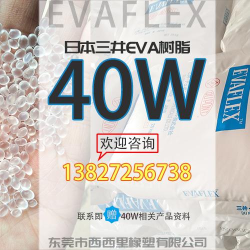能代替热塑性橡胶做油墨的EVA树脂40W免费试样