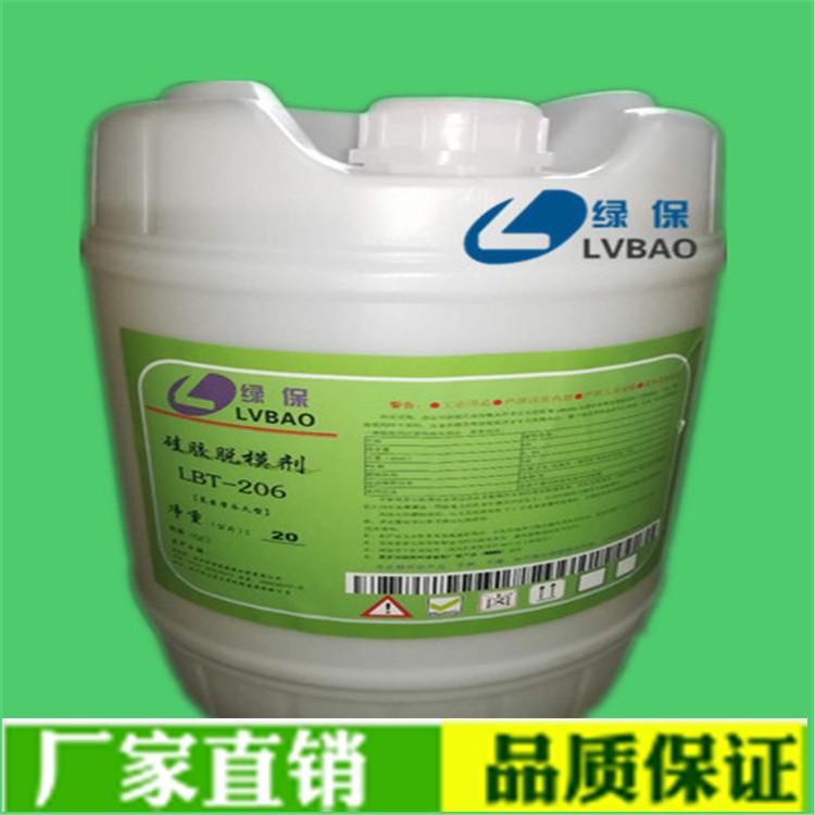 绿保LBT206液态硅胶脱模剂