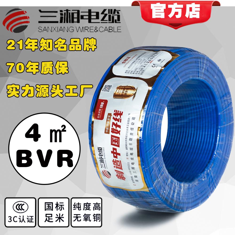 三湘国标多股铜芯电缆 bvr4平方工程铜电线电缆厂家直销线缆批发