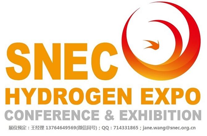 SNEC第三届2021国际氢能与燃料电池上海大会暨展会