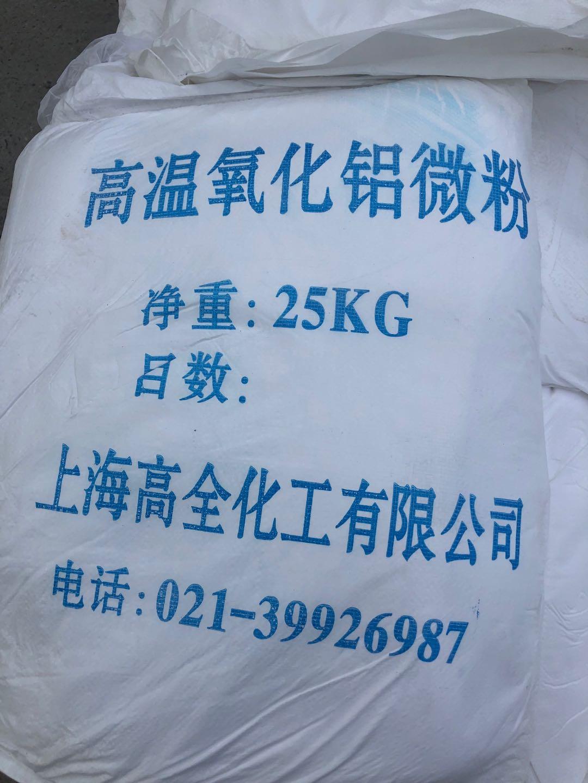 上海高温氧化铝微粉 厂家直销 可免费拿样