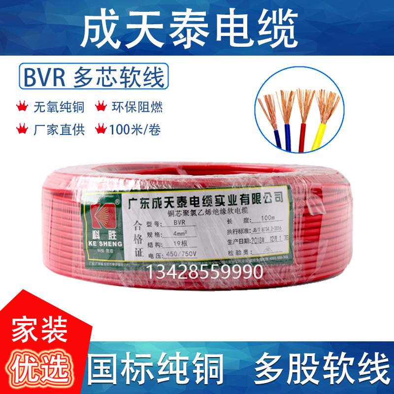 成天泰BVR 1.5平方多股软芯电线 家装电线 国标纯铜