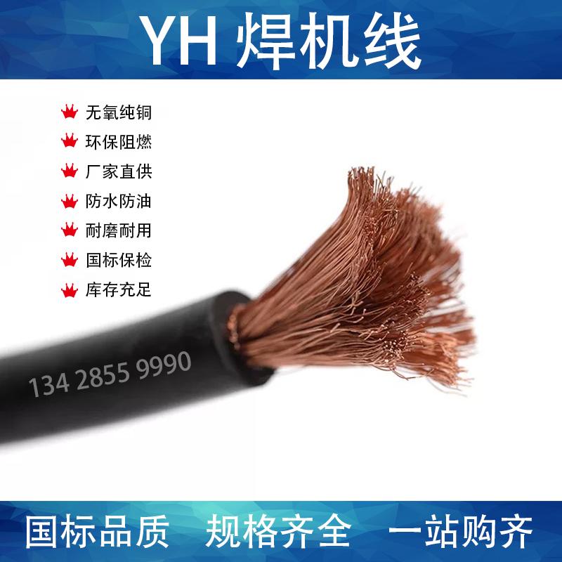 YH 16平方电焊机专用电缆 国标全项保检测 纯铜线芯