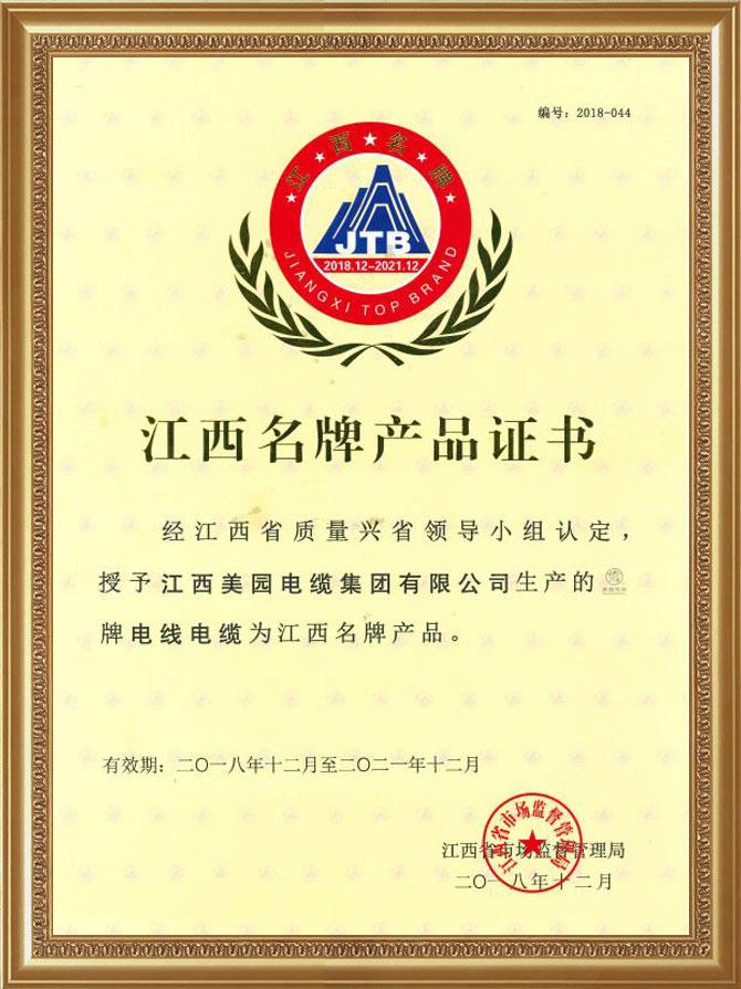 江西美园电缆集团有限公司招商代理或直接合作