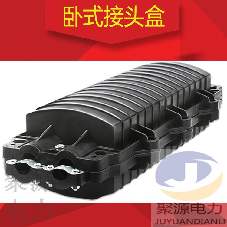 室外臥式ABS材質光纜接續盒臥式光纜中間接頭盒廠家直銷
