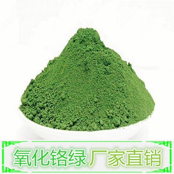 MMO颜料用原料 低六价99含量铬氧化铬绿