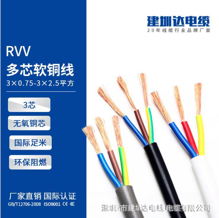 建圳达rvv线缆铜芯电线3芯*1/ 1.5 /2.5 /4/ 6平方电源线防水控制电缆线护套线电