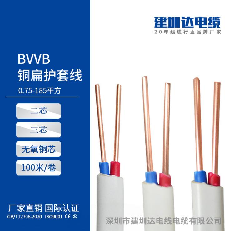 建圳达厂家直销电源线BVVB二芯三芯2/3*1.5/2.5/4平方多股扁平行护套电线