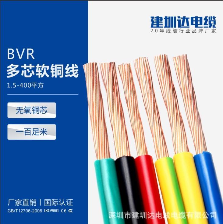 建圳达bvr电线电缆厂家直供BVR1.5/2.5/4/6平方国标家装铜芯多股软电线