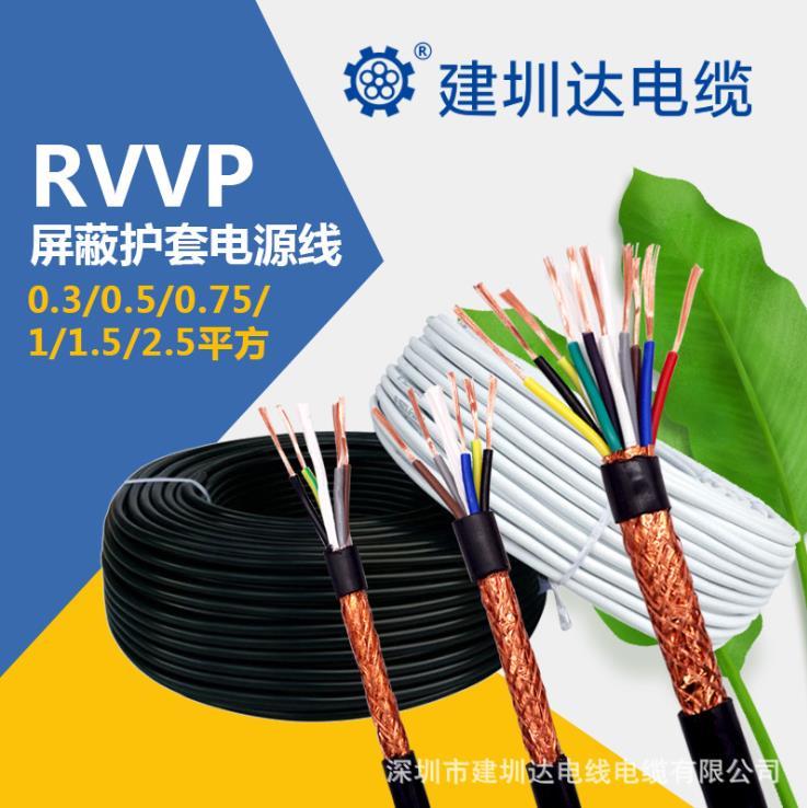 建圳达RVVP屏蔽线2/3/4/5/6/7/8芯0.3/0.5/1/2.5平方屏蔽电缆信号控制线