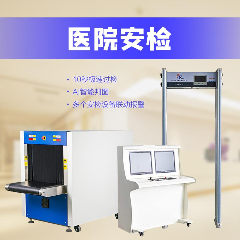 九江市人民醫院行李檢測儀X光機 瓊玖探測雙源安檢機