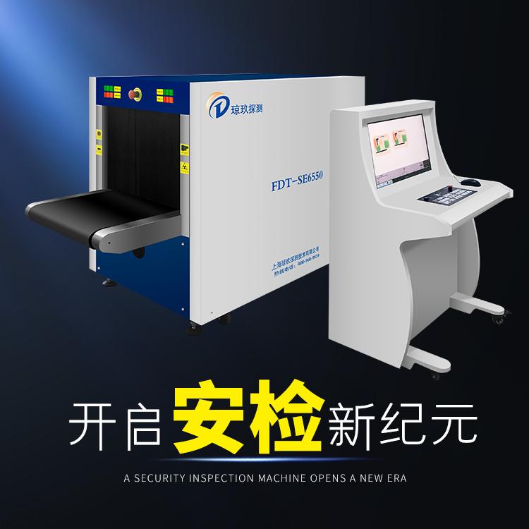 江西吉安腫瘤醫院安檢機行李檢查儀 腫瘤醫院測溫門