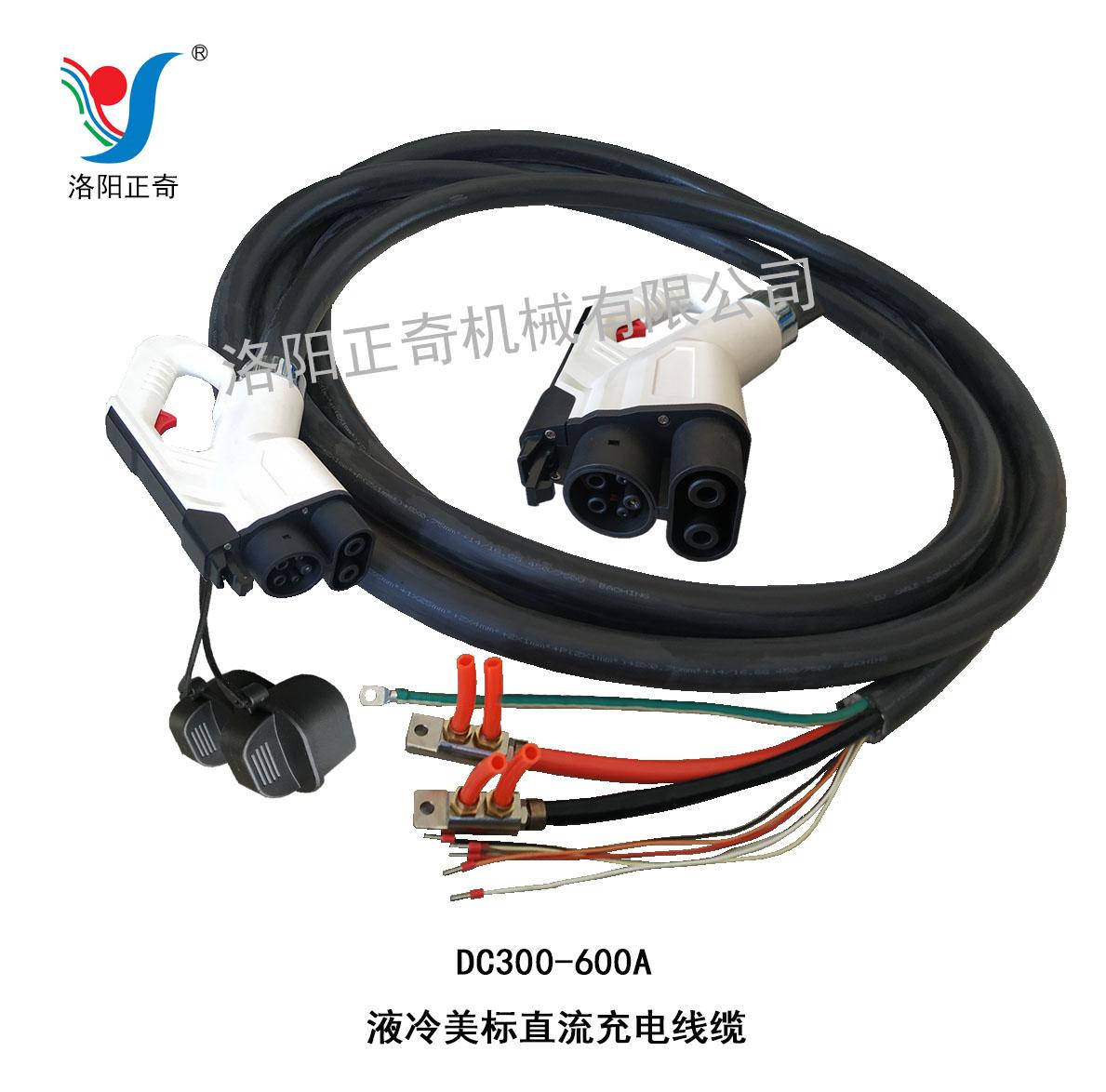 300A-600A美标大功率充电桩用液冷线缆
