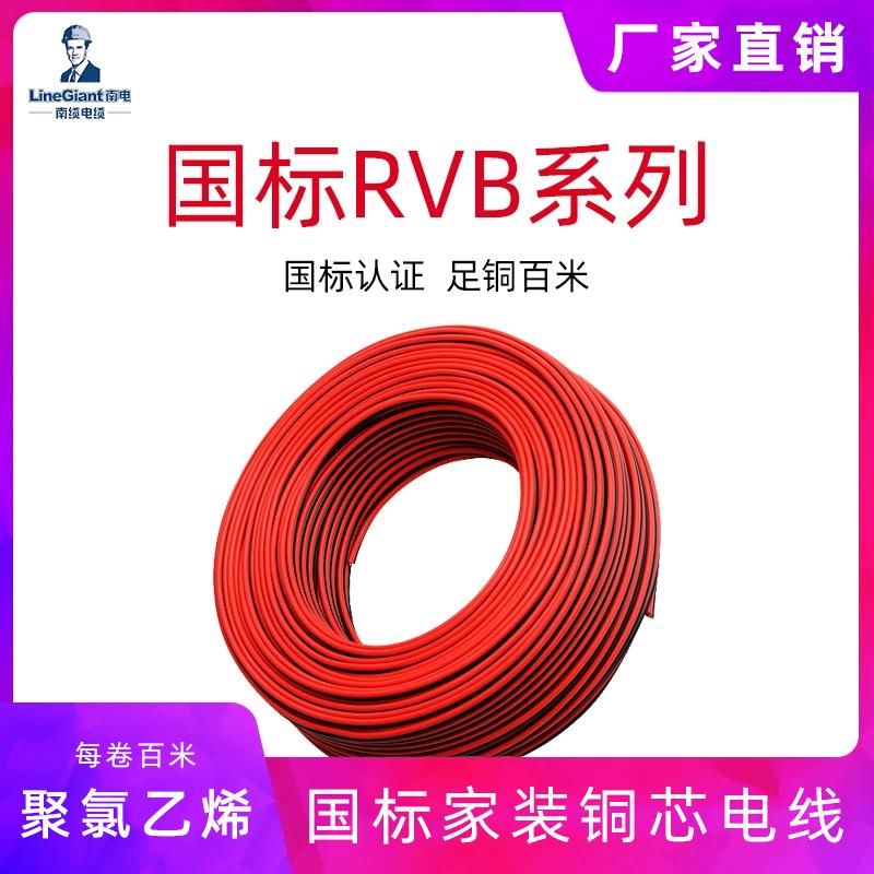 国标铜芯RVB 监控电源线红黑线LED电线1.5平方平行线花线电线包邮