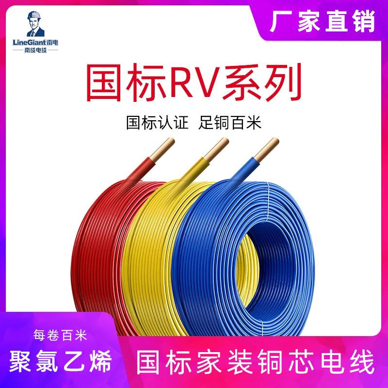 阻燃RV电线450/750V聚氯乙烯绝缘软家用 电缆 国标 铜芯 家用电线