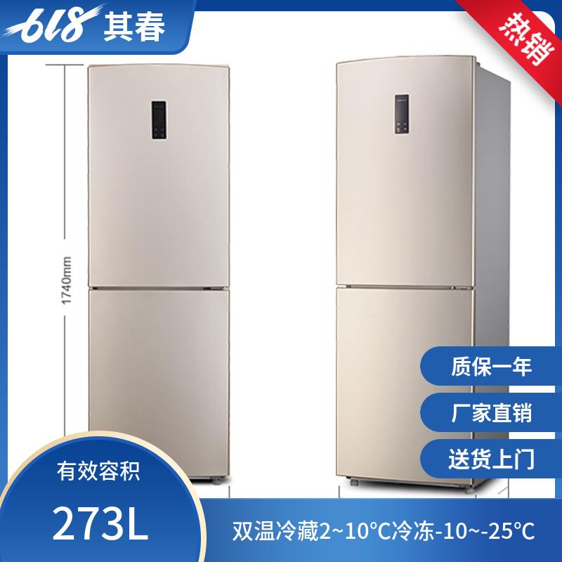 冷藏冷冻防爆冰箱BL-273CD实验室防爆冰箱