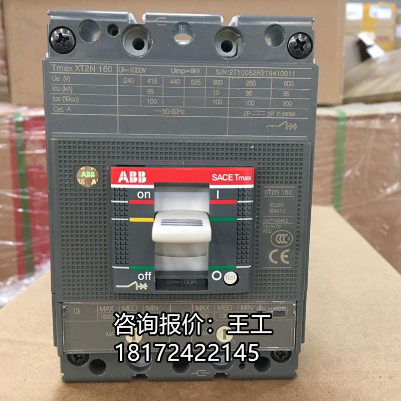 ABB 塑壳断路器XT系列全系产品