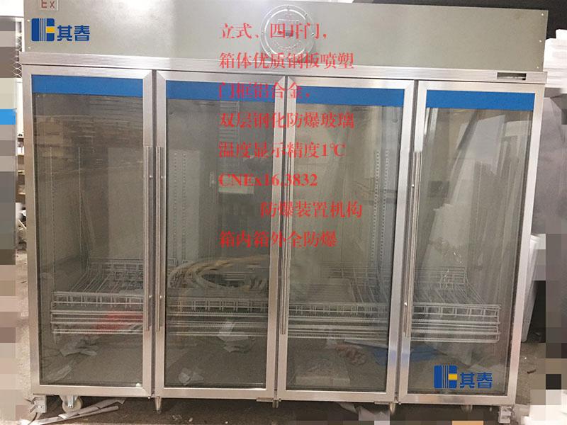 大容量2360升冷藏防爆冰箱防爆试剂柜