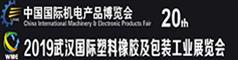 中国国际机电产品博览会