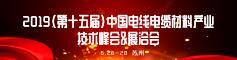2019中国电线电缆及特种线缆产业峰会